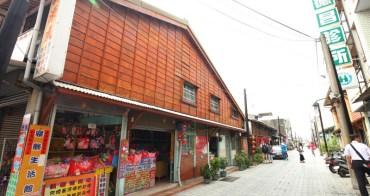 台南旅遊 後壁菁寮 無米樂社區&菁寮老街慢生活/富貴食堂/洋蔥染DIY