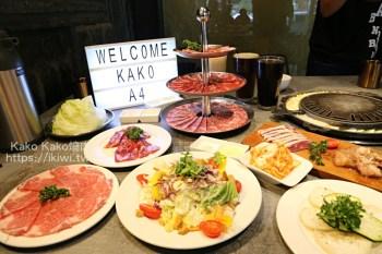 台中Kako Kako日韓燒肉|台中公益旗艦店,燒肉套餐份量大Prime等級牛肉多汁鮮美嗜肉老饕必備!