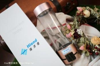 生活健康資訊 禧源優Hiend氫水系列氫水杯、Hiend禧源優氫水機