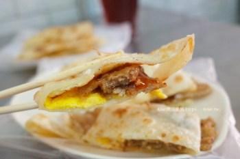 彰化早餐推薦 手做早點 手做豬肉蛋餅超好吃、蔥油餅推薦