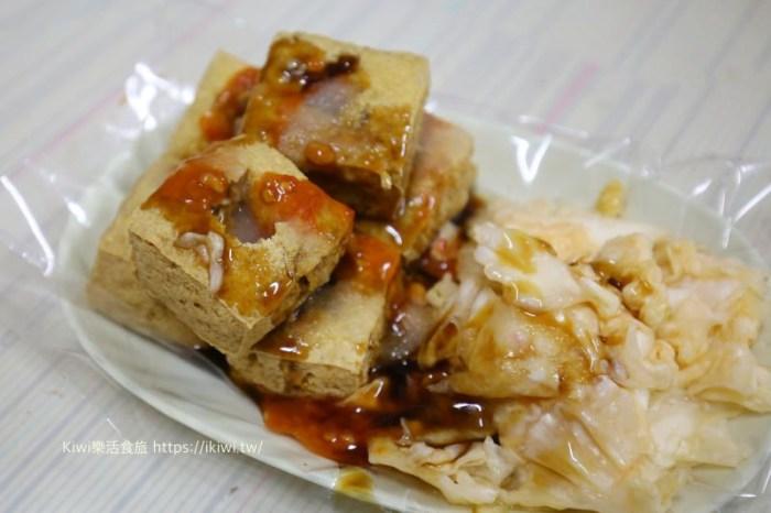 台南安平推薦|安平郭媽媽臭豆腐 椒鹽臭豆腐、臭豆腐湯推薦(素食用)