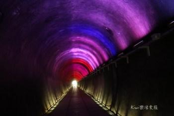 苗栗市景點貓狸山功維敘隧道|貓貍山公園內,全台數一數二的LED燈光隧道,苗栗免費景點推薦