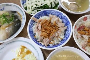 嘉義公園火雞肉飯總店 嘉義在地老店,喜愛油蔥酥必訪,食尚玩家推薦