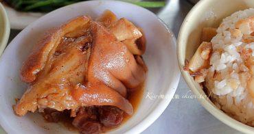 彰化和美羅子宮豬腳飯 隱藏巷弄的在地老攤美食,只有早起才吃得到豬腳、草菇湯