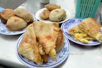 彰化華陽公園早餐 彰化假日限定早餐手作蛋餅20元,手作蛋餅皮麵粉香四溢,搭配餡餅、韭菜盒,超美味。