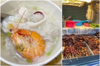 和美美佳香虱目魚粥、和美東山鴨頭 彰化和美美食散策,推粥品,甜不辣平價銅板美食
