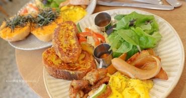 台中小家山食|台中人氣早午餐,台中美食推薦秘製醬燒雞肉法式吐司,科博館周邊美食