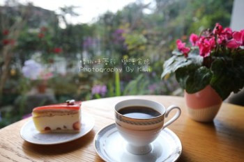 【社頭美食】四季花園咖啡 @社頭下午茶花叢裡啜飲咖啡,手作草莓奶酪甜點/胡蘿蔔磅蛋糕美味可口