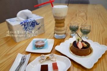 【彰化美食】花壇京璽創藝 Magrace法式甜點、咖啡店 @花壇隱藏版下午茶甜點