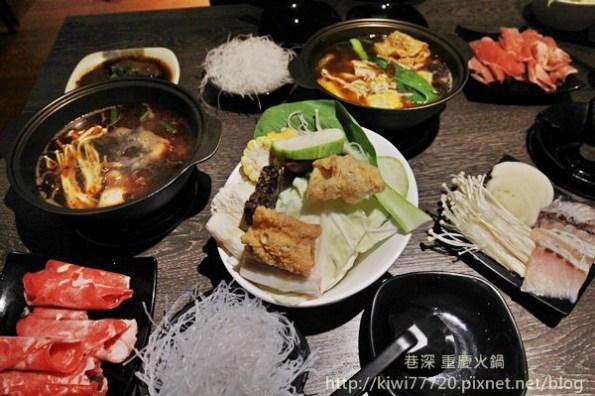 員林火鍋推薦 巷深重慶火鍋 自製手工豆腐,麻辣鍋很優異,平價美食很值得一試!