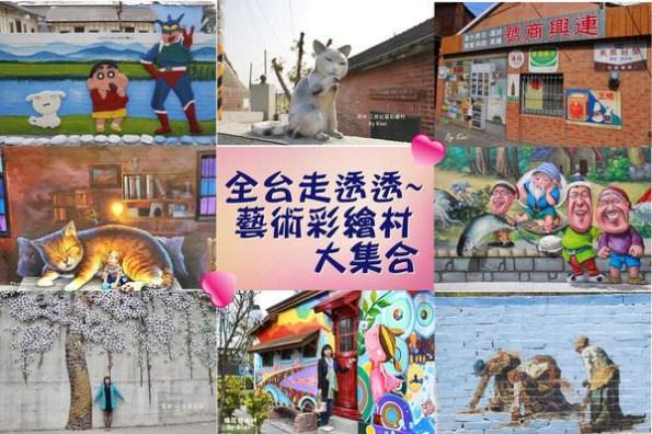 【旅遊景點推薦】全台特色彩繪村、藝術村大搜查~一次玩透透!(附交通資訊、停車資訊)