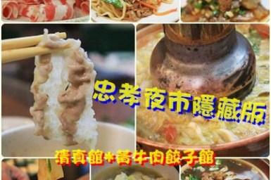【台中南區火鍋】清真黃牛肉餃子館 @巷弄間的秘密美食,推薦黃牛肉鍋貼與酸菜白肉鍋