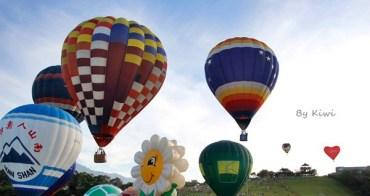 【台東鹿野】俯瞰最美麗的海角夢幻場景之2014台灣國際熱氣球嘉年華