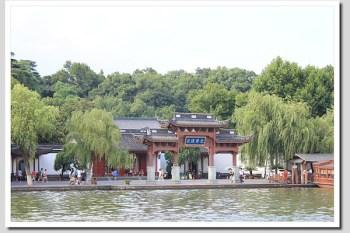 【大陸杭州景點】西湖一日遊景點 @花港觀魚、雷峰塔、蘇隄、古門清波、樓外樓杭幫菜