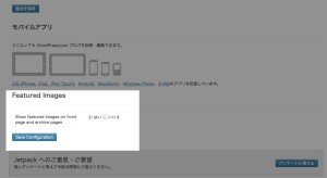 Jetpack ‹ イッキの日記 — WordPress