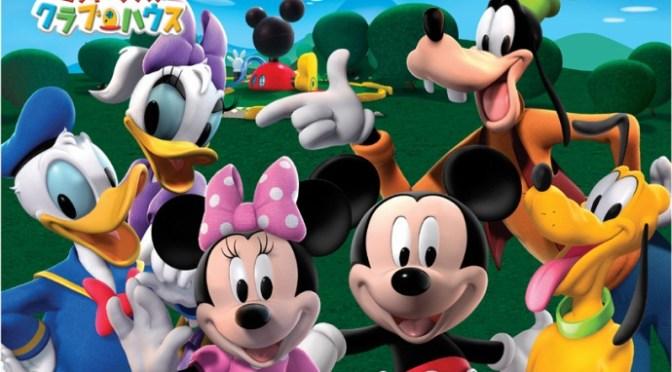 グローバルで活躍!ミッキーマウスクラブハウス