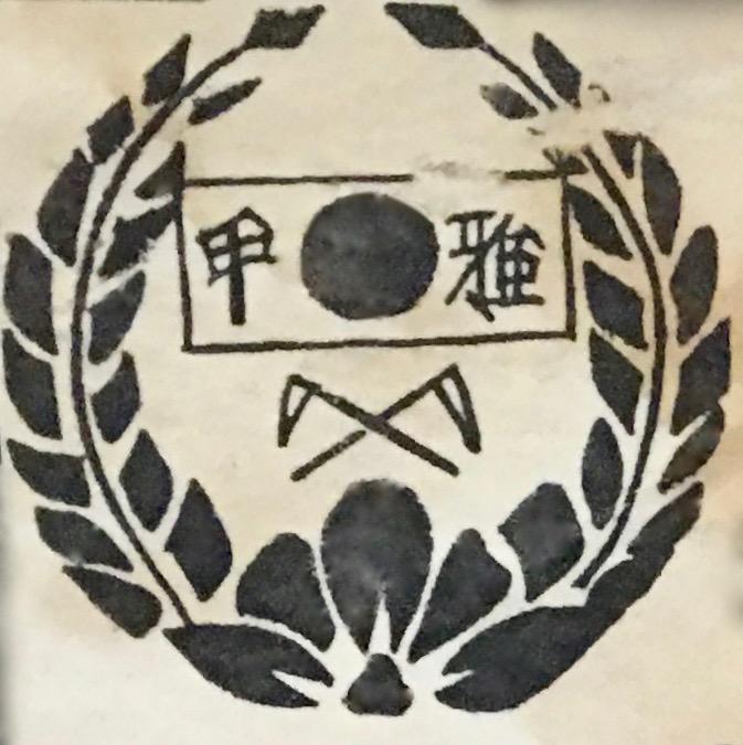 ZENKOKU KOGA RYU KOBUDO Logo