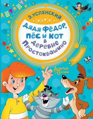 Дядя Фёдор, пёс и кот в деревне Простоквашино скачать ...