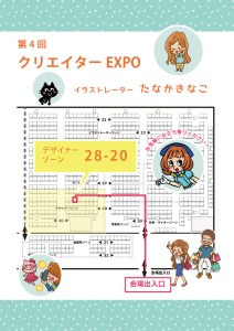 expo_guide