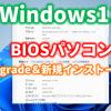Windows7からの古いPCでWindows11をアップグレード&クリーンインストール方法(非公式)