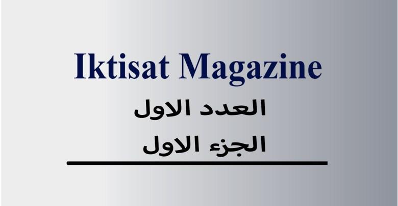 العدد الجزء الاول من العدد الاول (مجلة اقتصاد)