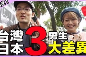 【影片】台日文化差異-台灣、日本男生習慣差很大,要幫女生拿包包嗎? 7