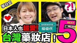 日本人逛屈臣氏買什麼?5個讓日本人驚艷的台灣藥妝商品