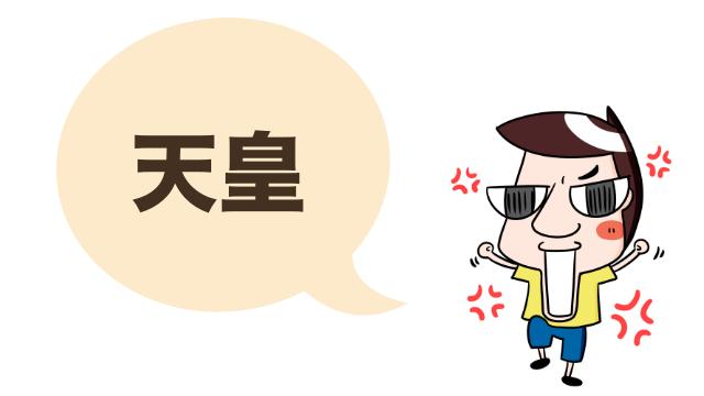 跟日本人聊天不要聊天皇