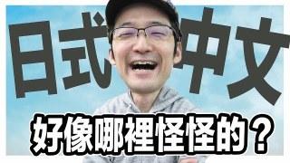 你聽過嗎?大部分日本人都知道的5個「日式中文」
