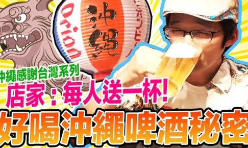 台灣也喝得到!告訴你沖繩Orion生啤酒好喝的小秘密