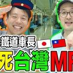 台灣捷運10大優點超厲害,日本列車長告訴你!