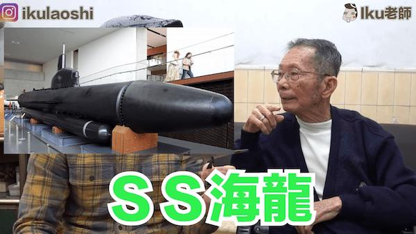 台灣少年工製造二戰潛水艇