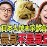臭臭實驗!日本產品幫你擺脫可怕的加齡臭、大叔味、熟男味