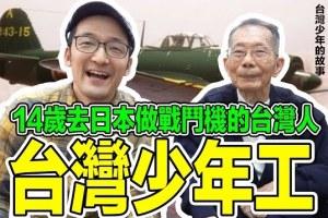 台日歷史故事-二戰時期的台灣少年工