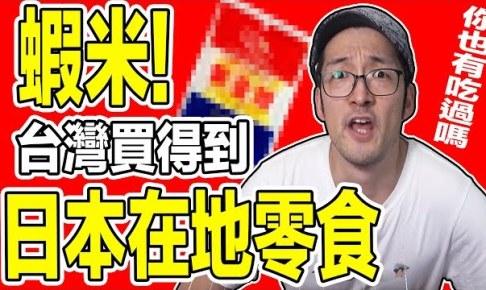 不用出國!台灣也買得到的8種日本懷舊零食