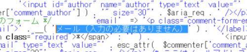 ホームページビルダー17(Wordpress)で、コメント欄を変更する画像13