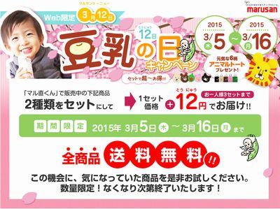 +12円で豆乳セットが買える!マルサンアイ豆乳の日キャンペーン3月16日まで!