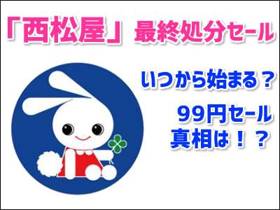 99円西松屋最終処分セール開催中!いつから?購入品公開!