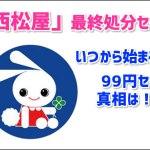 西松屋99円最終処分セール