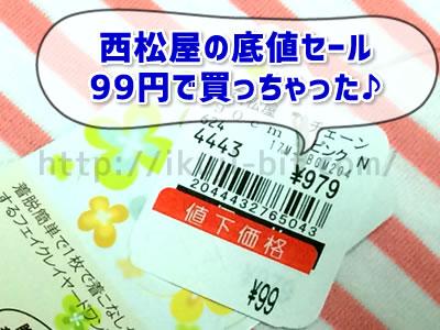 西松屋99円値下げセール