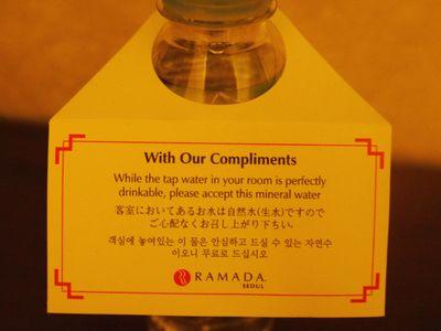 韓国ソウル、ラマダホテルのミネラルウォーターサービスがおしい