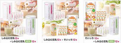 マルサン豆乳の日キャンペーン対象豆乳3種