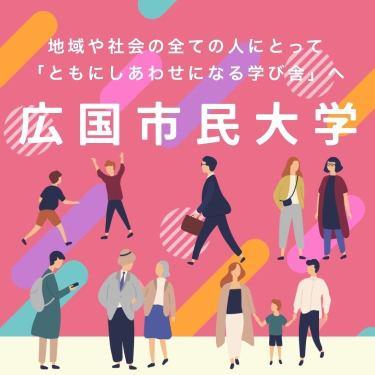 広国市民大学(広島国際大学)のホームページ画像