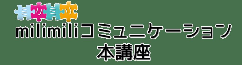 milimili(ミリミリ)コミュニケーション 本講座ロゴ