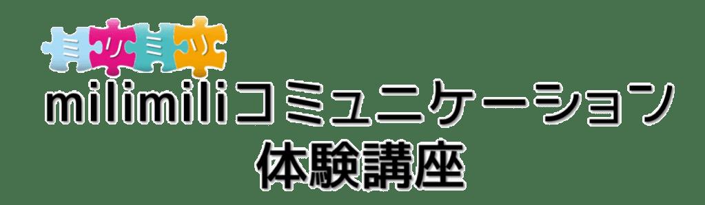 milimili(ミリミリ)コミュニケーション 体験講座ロゴ