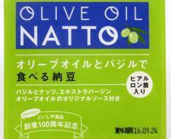 olive_natto_00