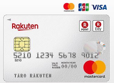 rakutencard_06