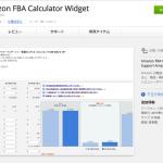 FBAシミュレータへASINを引き継いでくれるChrome拡張機能:Amazon FBA Calculator Widget