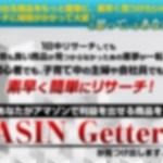 AmazonのASINコードを取得できるツールが期間限定で公開(~8/9 23:59まで)