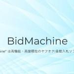 BidMachineの使い方:ヤフオクの落札を楽にしてくれるツール